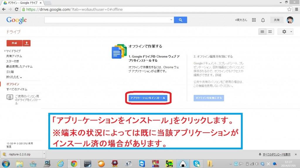 google-offline3