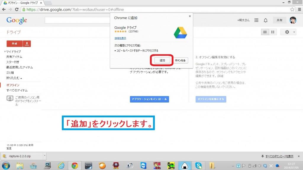 google-offline4
