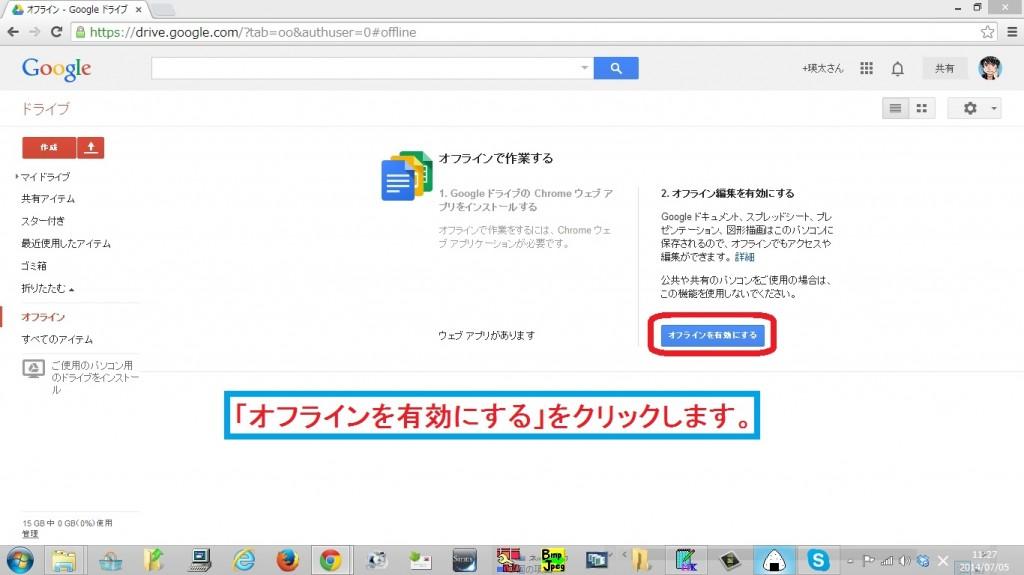 google-offline5