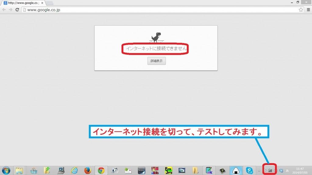 google-offline8