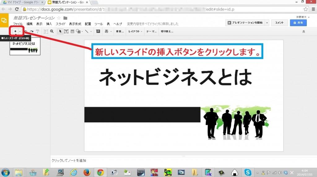 google-presentation10