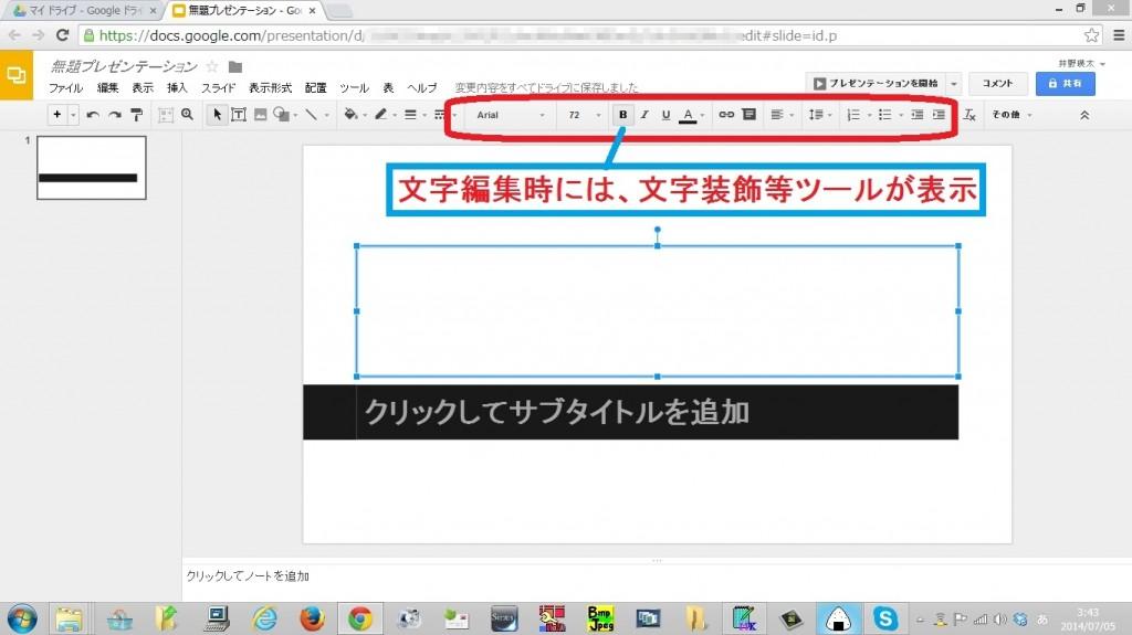 google-presentation4