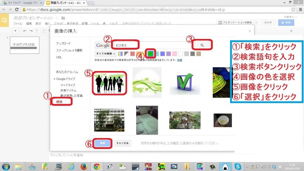 google-presentation7