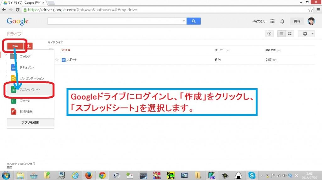 google-spreadsheet1