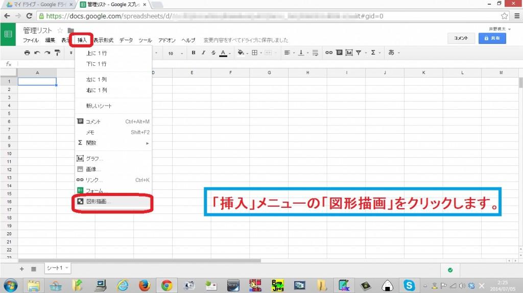 google-spreadsheet10