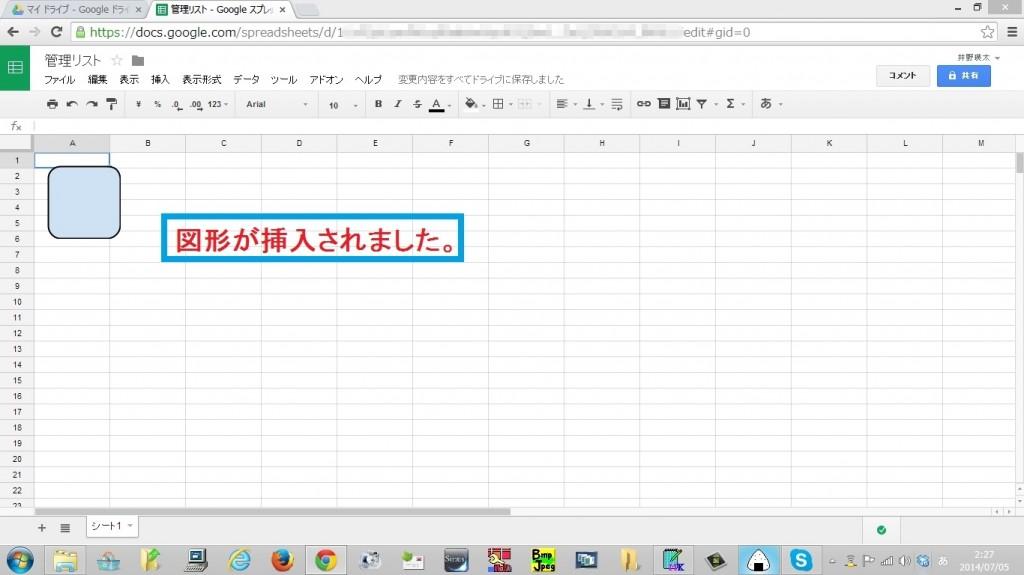 google-spreadsheet13