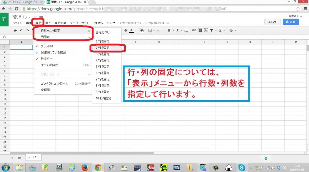 google-spreadsheet4