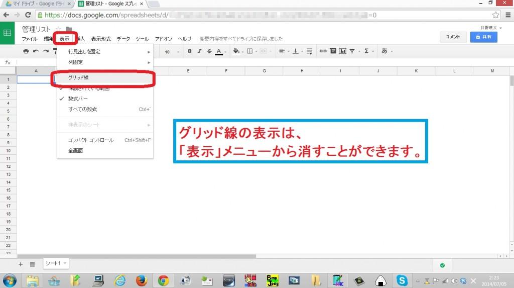 google-spreadsheet5