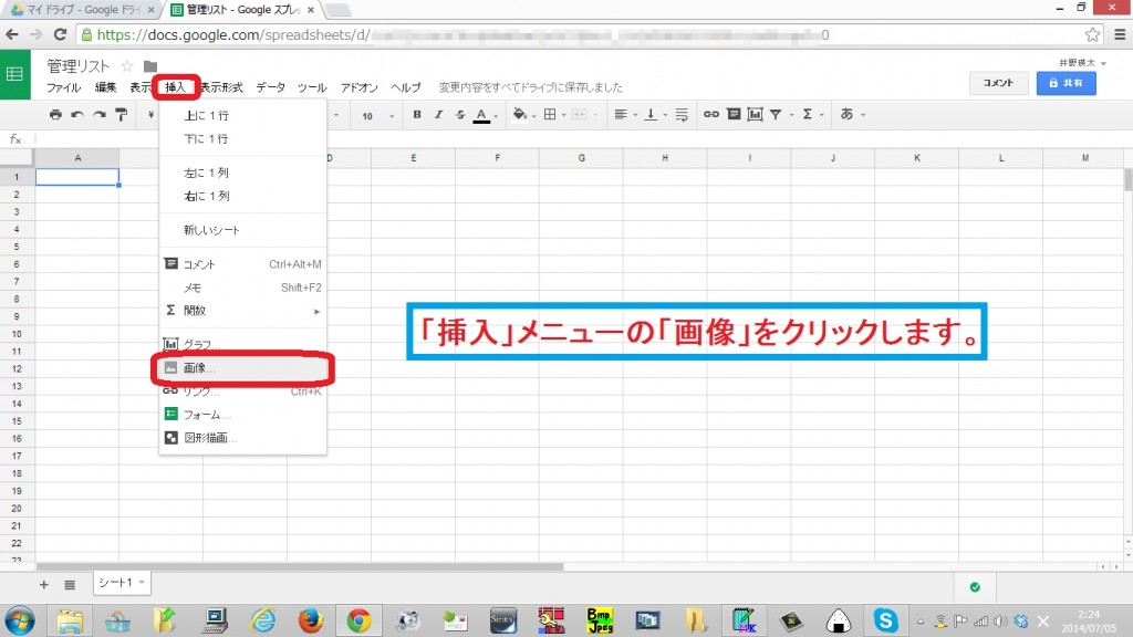 google-spreadsheet6