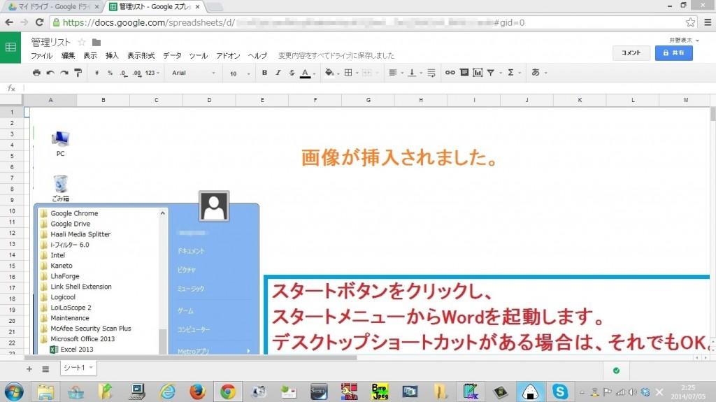 google-spreadsheet9