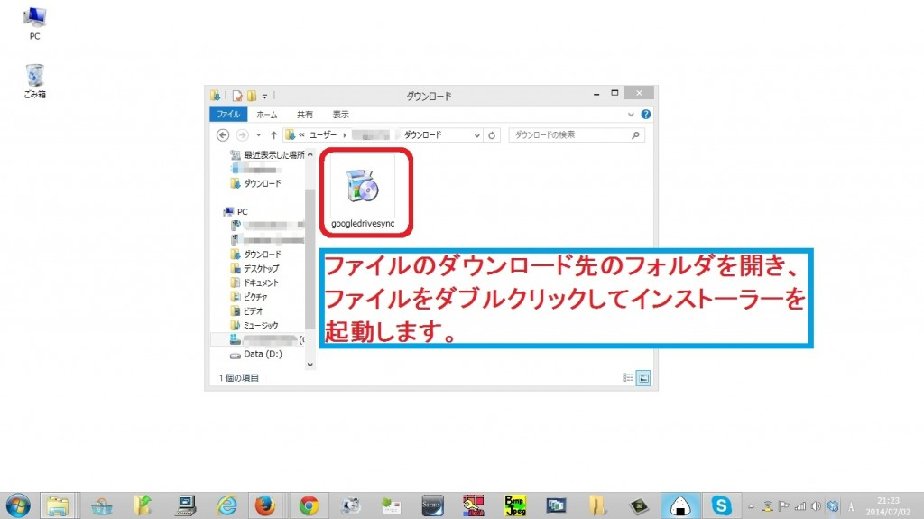 googledrive4