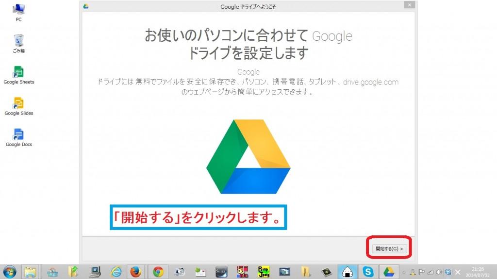 googledrive6