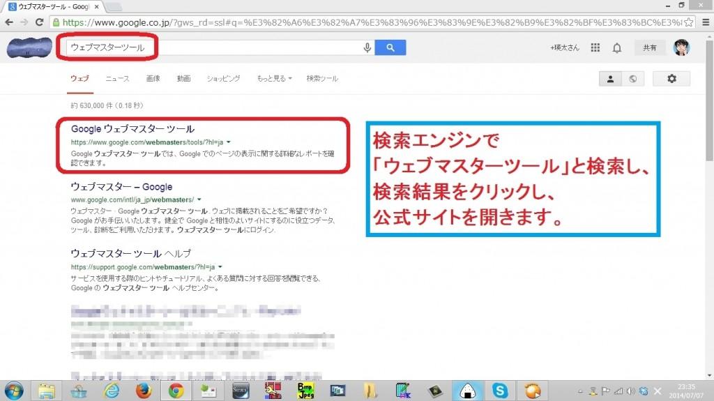 googlewebmastartool-touroku1
