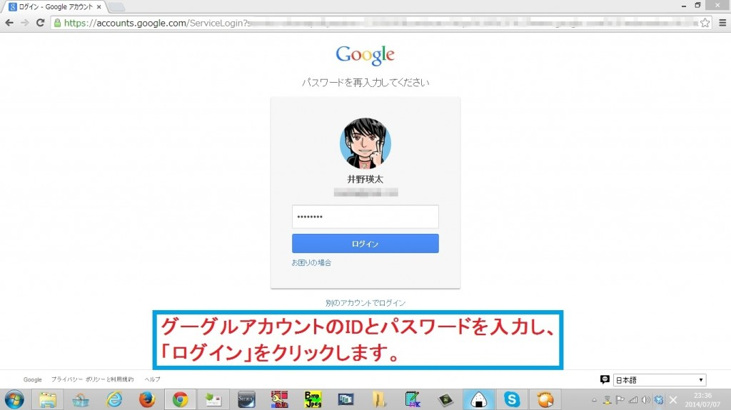 googlewebmastartool-touroku2