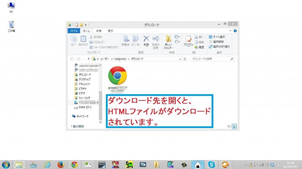 googlewebmastartool-touroku5