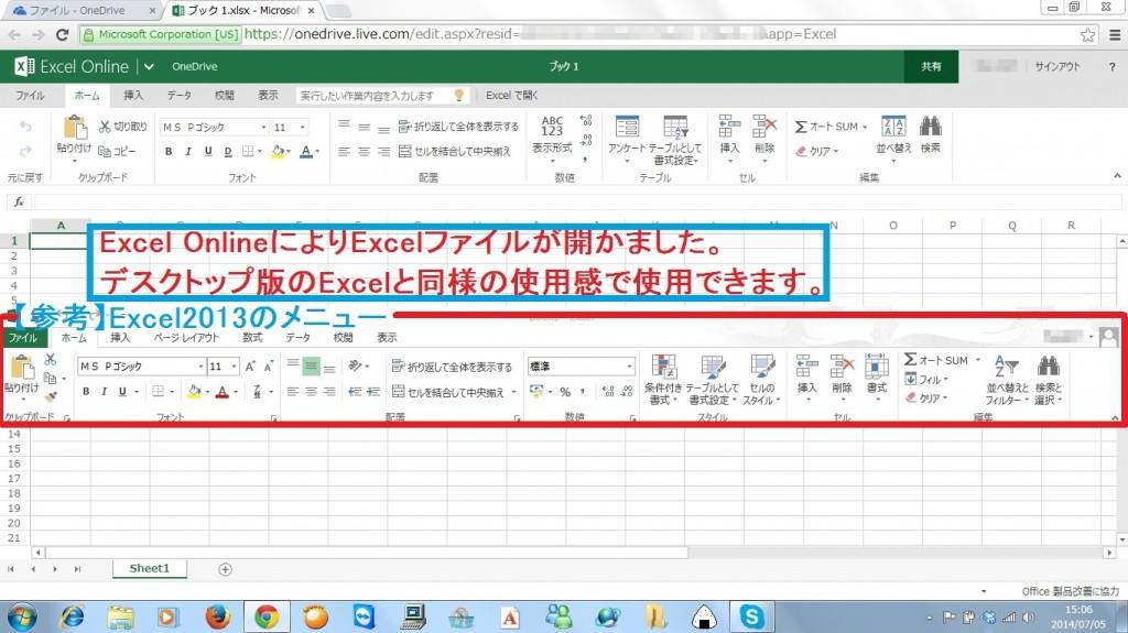 office-free-online3