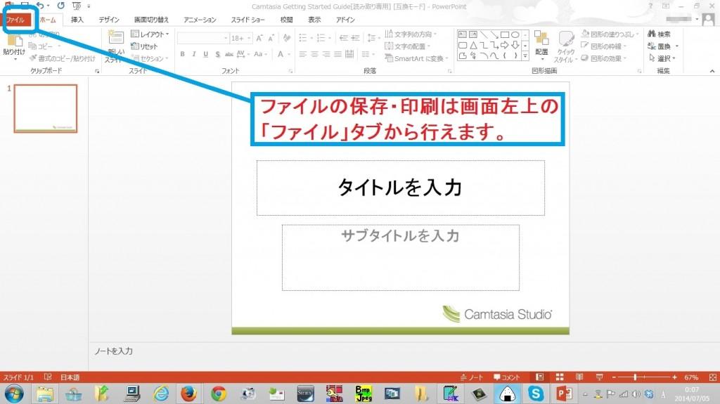 powerpoint-tsukaikata13
