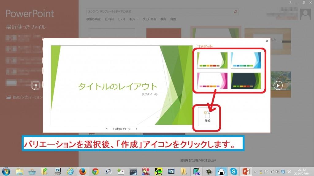 powerpoint-tsukaikata3