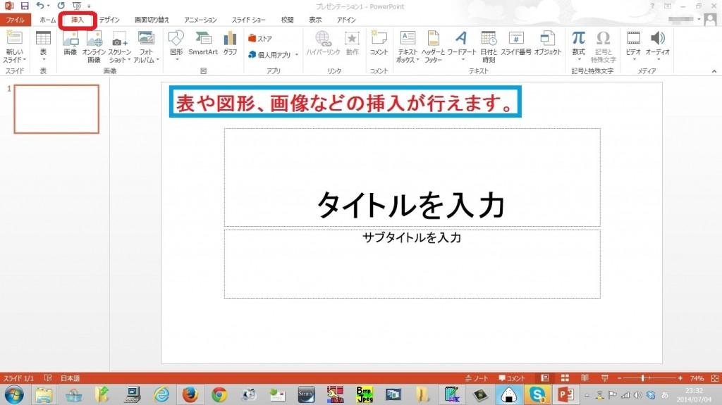 powerpoint-tsukaikata6