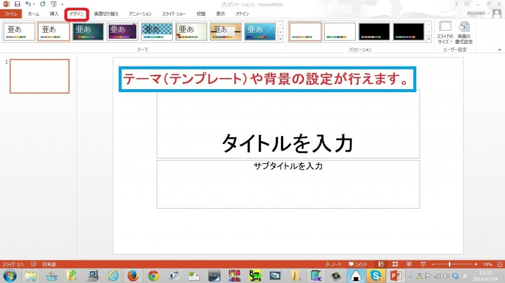 powerpoint-tsukaikata7