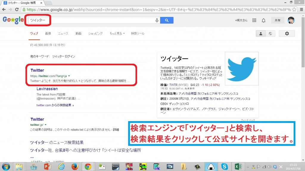 twitter-accountshutoku1