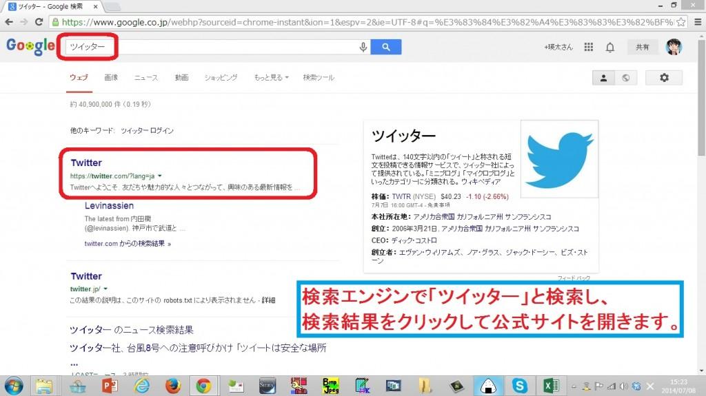 twitter-accountshutoku1