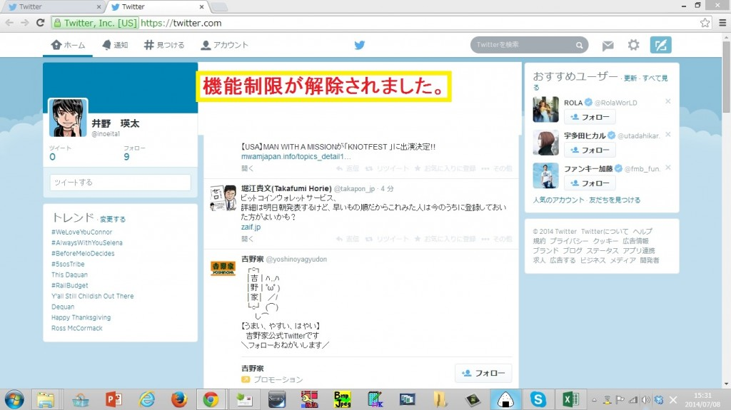 twitter-accountshutoku11
