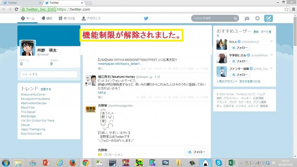 twitter-accountshutoku11