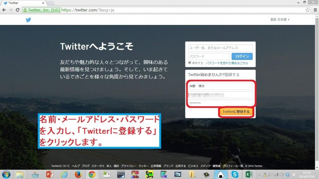twitter-accountshutoku2