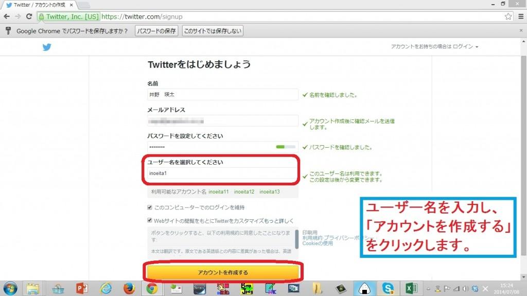 twitter-accountshutoku3