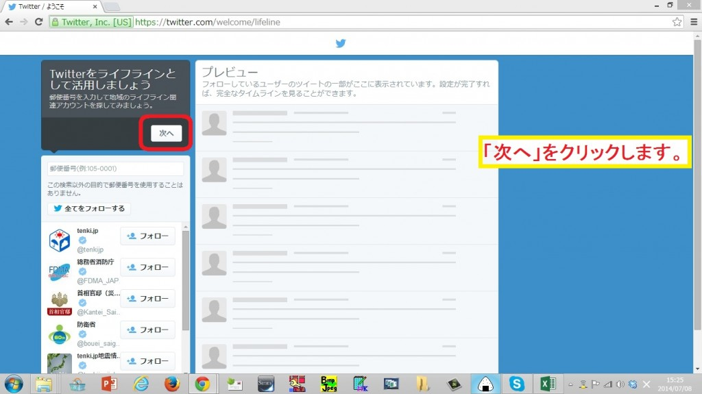 twitter-accountshutoku5