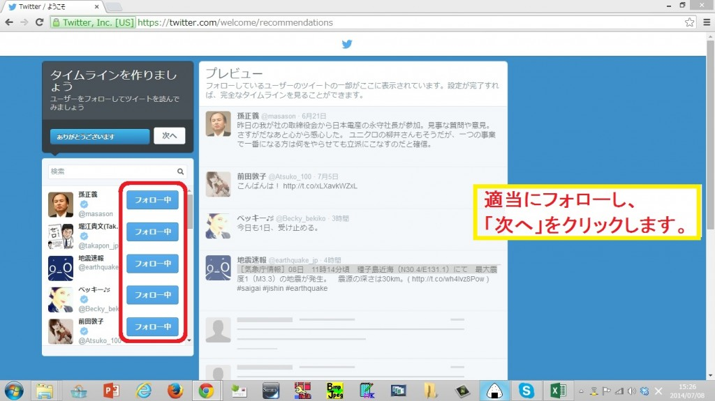 twitter-accountshutoku6