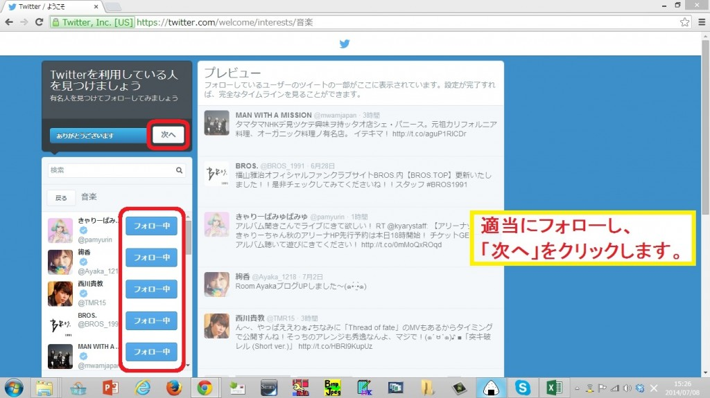 twitter-accountshutoku7