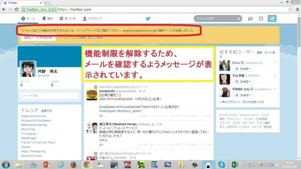 twitter-accountshutoku9