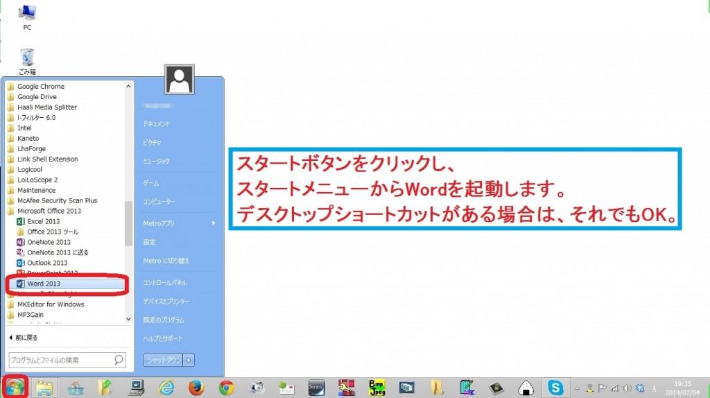 word-tsukaikata1