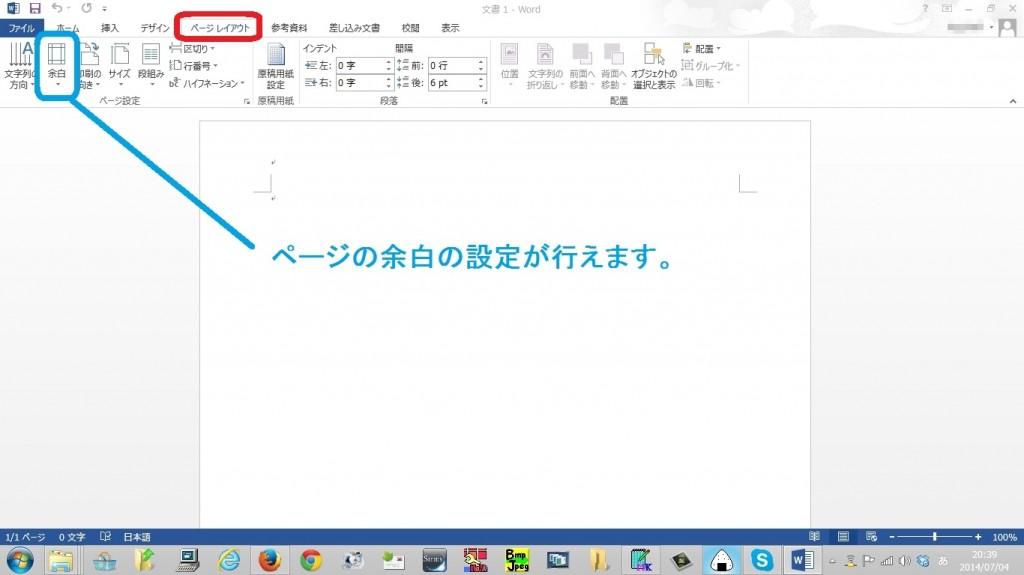 word-tsukaikata10
