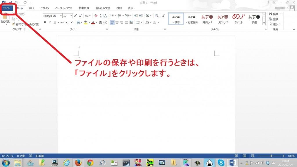 word-tsukaikata13