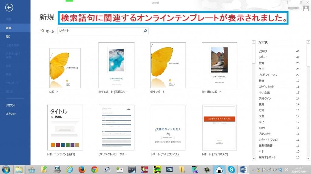 word-tsukaikata6