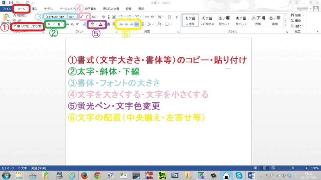 word-tsukaikata7