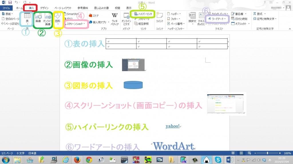 word-tsukaikata8