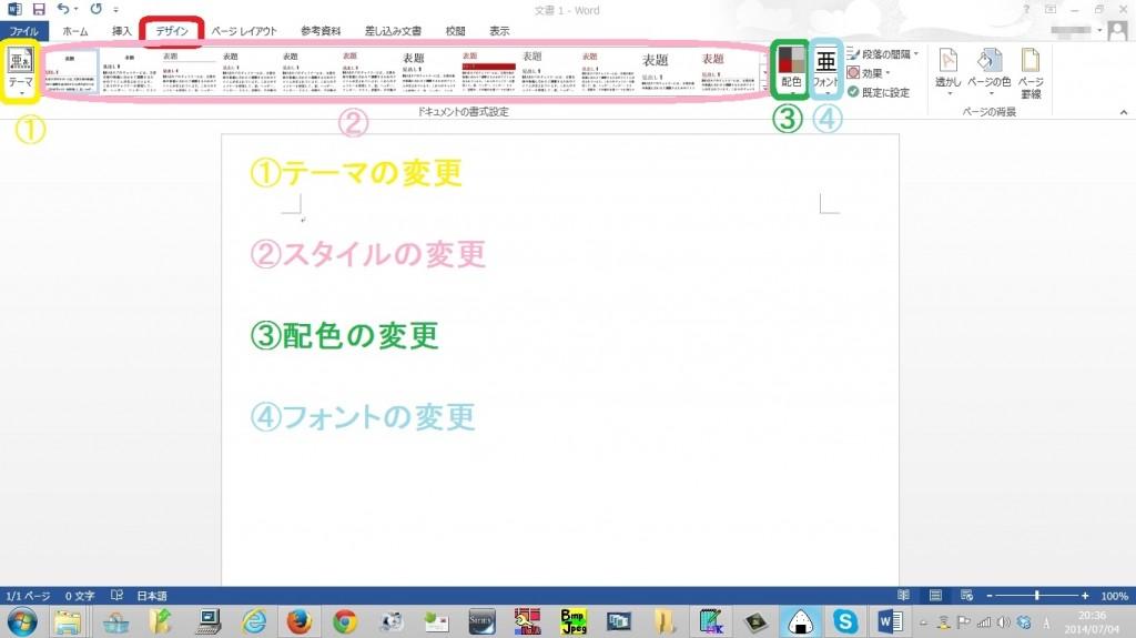 word-tsukaikata9