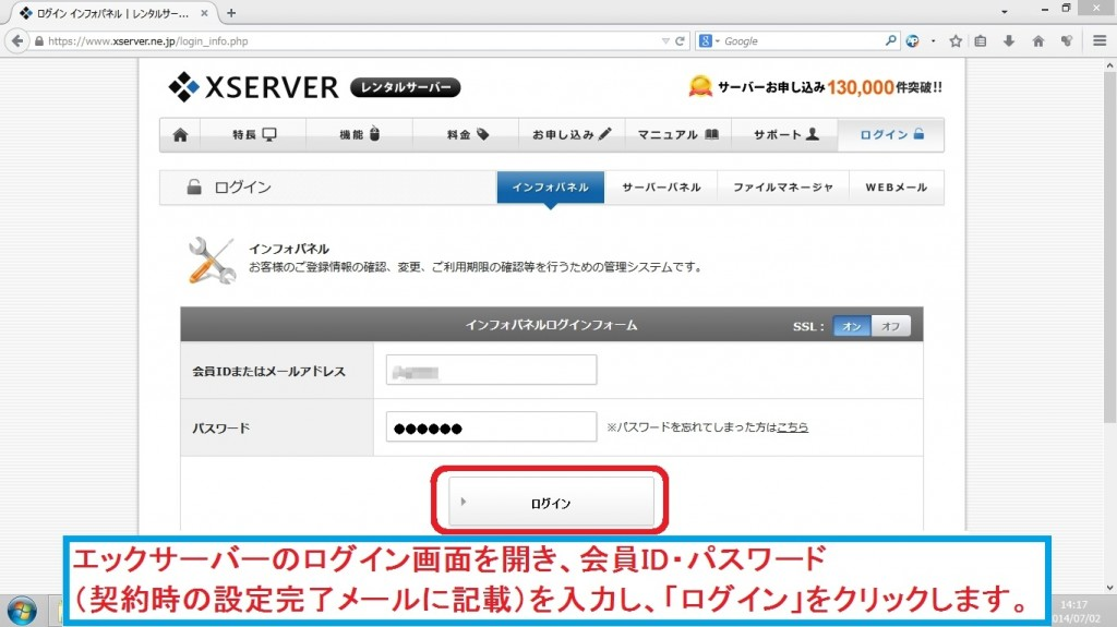 wordpress-install-xserver1