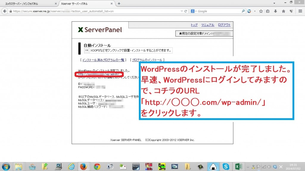 wordpress-install-xserver11