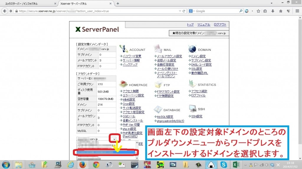 wordpress-install-xserver3