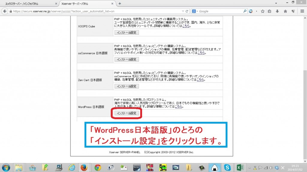 wordpress-install-xserver8