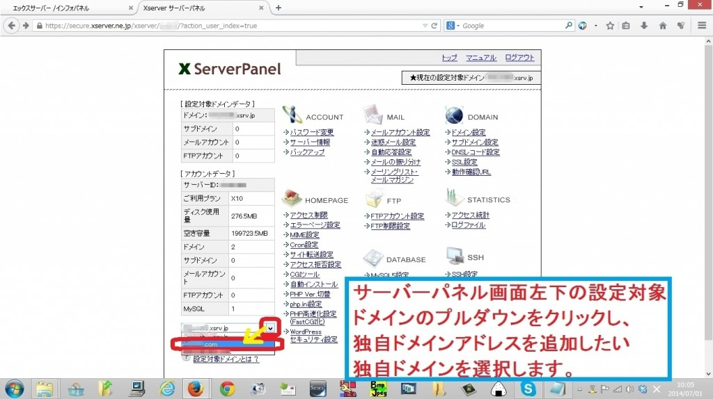 xserver-dokujidomainmail3