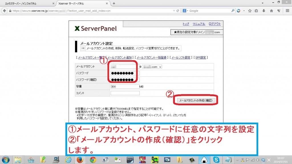 xserver-dokujidomainmail7