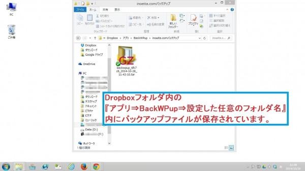 BackWPup23