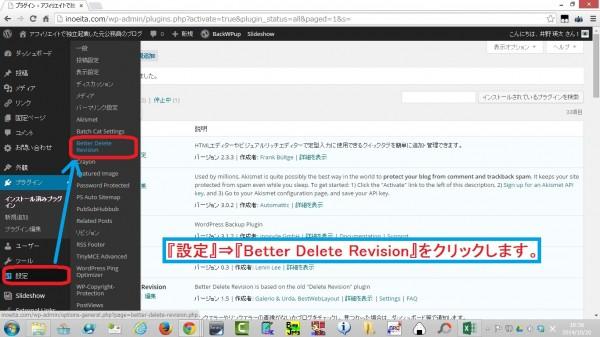 BetterDeleteRevision06