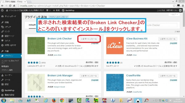 BrokenLinkChecker02